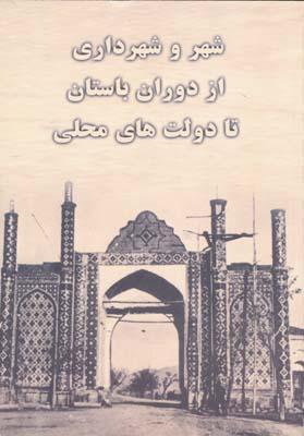 شهر و شهرداري از دوران باستان تا دولت هاي محلي