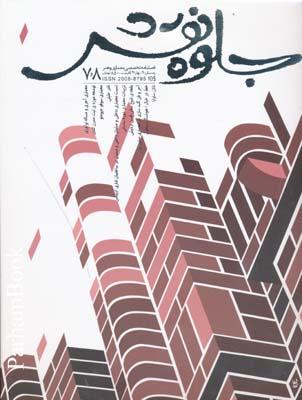 مجله صفه 29