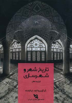 تاريخ شهر و شهرسازي ايران و جهان - ارغنده