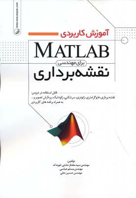 آموزش matlab براي مهندسي نقشه برداري
