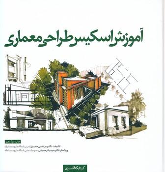 آموزش اسکیس طراحی معماری