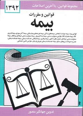 قوانين و مقررات بيمه