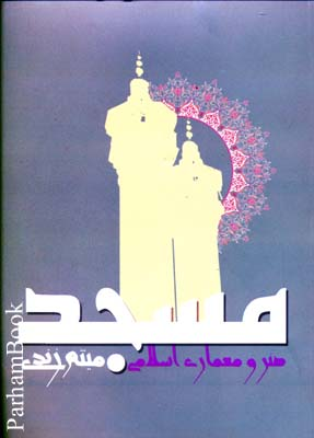 هنر و معماري اسلامي مسجد