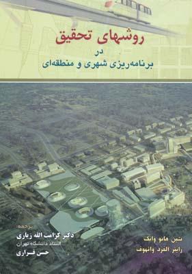 روشهاي تحقيق در برنامه ريزي شهري و منطقه اي