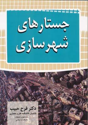 جستارهاي شهرسازي
