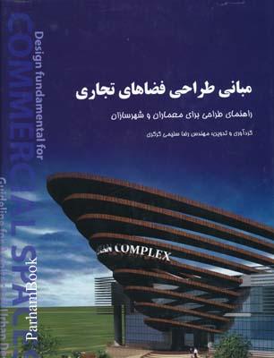 مباني طراحي فضاهاي تجاري