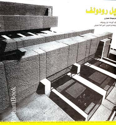 پل رودولف ترسيمات معماري