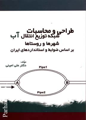 طراحي و محاسبات شبكه توزيع انتقال آب با cd