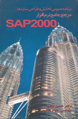 برنامه عمومي sap 2000 ج1