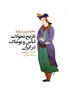 مختصري درباره تاريخ تحولات لباس و پوشاك در ايران