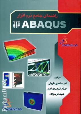 راهنماي جامع نرم افزار ABAQUS