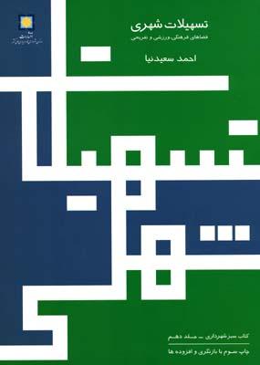 كتاب سبز ج10 تسهيلات شهري فضاهاي فرهنگي ، ورزشي