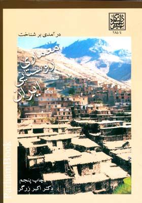 درآمدي بر شناخت معماري روستايي ايران