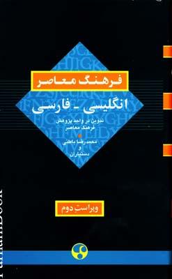 فرهنگ معاصر انگليسي - فارسي ويراست 2 پالتويي