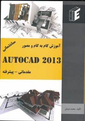 آموزش گام به گام و مصورautocad 2013