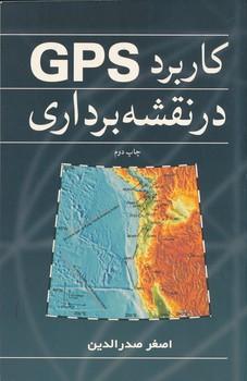 كاربرد GPS در نقشه برداري
