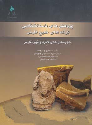 پژوهش هاي باستانشناسي كرانه هاي خليج فارس