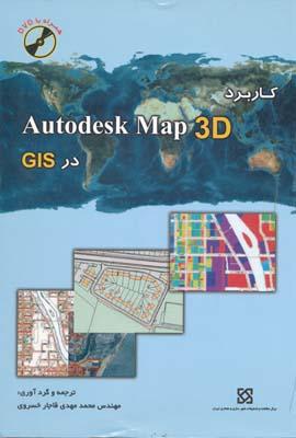 كاربرد Auto desk Map 3D در GIS