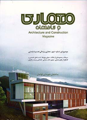 مجله معماري و ساختمان 39