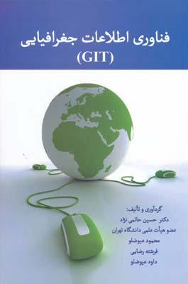 فناوري اطلاعات جغرافيا GIT