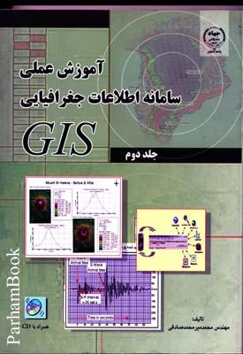 آموزش عملي سامانه اطلاعات جغرافيايي ج2