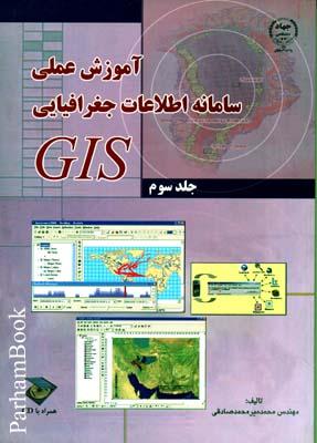 آموزش عملي سامانه اطلاعات جغرافيايي GIS ج3