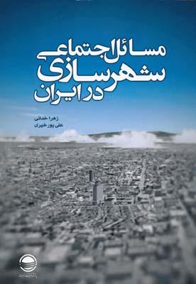 مسائل اجتماعي شهرسازي در ايران