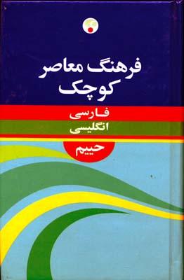 فرهنگ معاصر كوچك فارسي - انگليسي حييم