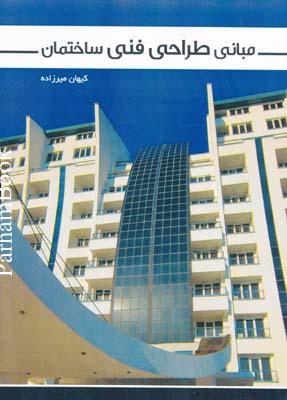 مباني طراحي فني ساختمان
