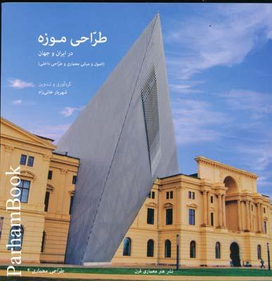 طراحي موزه