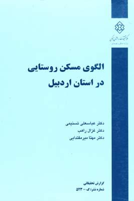الگوي مسكن روستايي در استان اردبيل نشريه 523