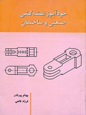 خودآموز نقشه كشي صنعتي و ساختمان چ4
