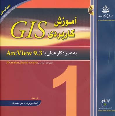 آموزش كاربردي gis به همراه كار عملي با arc view 9.3 - تي تي دژ