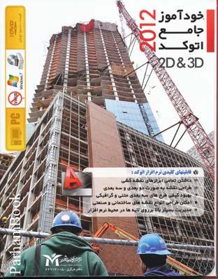 dvd خودآموز اتوكد 2012 .2D 3D