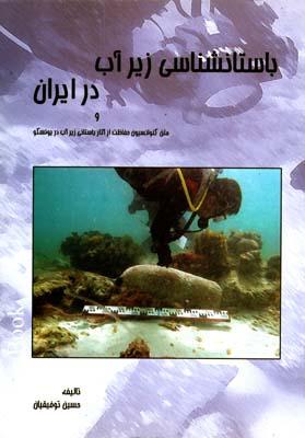 باستانشناسي زير آب در ايران