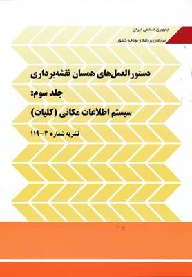 دستورالعمل هاي همسان نقشه برداري  ج3 نشريه 119 - سيستم اطلاعات مكاني (كليات)