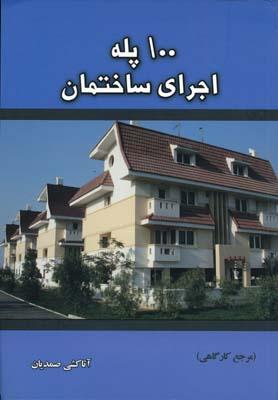 100 پله اجراي ساختمان