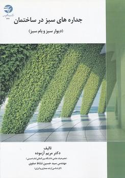 جداره های سبز در ساختمان ، دیوار سبز و بام سبز