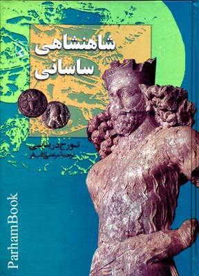 شاهنشاهي ساساني