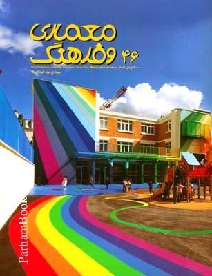 فصلنامه معماري و فرهنگ 46 (مهد كودك)