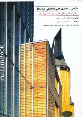 طراحي ساختمان هايي با بازدهي انرژي بالا