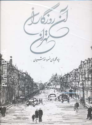 آن روزگاران تهران