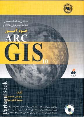 خودآموز ARC GIS با CD