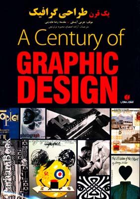 يك قرن طراحي گرافيك