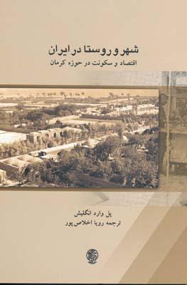 شهر و روستا در ايران
