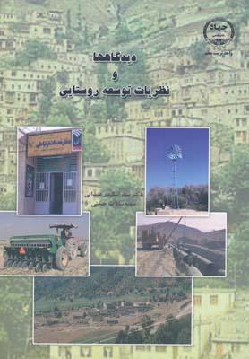 ديدگاهها و نظريات توسعه روستايي