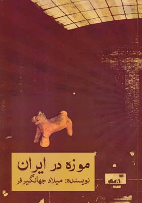 موزه در ايران