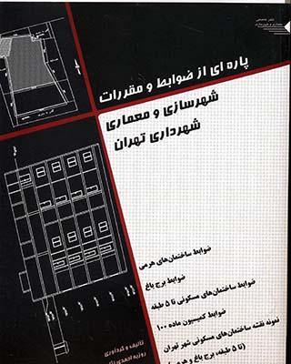 پاره اي از ضوابط و مقررات شهرسازي و معماري شهرداري تهران