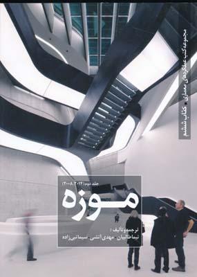 موزه 2