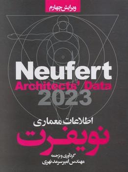 اطلاعات معماري نويفرت 2020   سيماي دانش